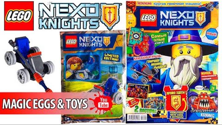 #ЛЕГО НЕКСО НАЙТС #Журнал Лего Нексо Найтс №6 Июль 2016+Гоночная Машина~#LEGO NEXO KNIGHTS #MAGAZINE