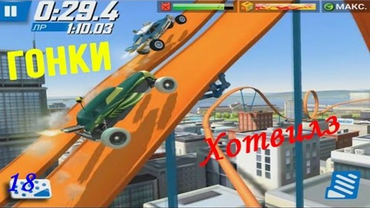 Машинки гонки мультики для детей хотвилз 06 #018 Видео для детей Детские игры hotweels новые серии