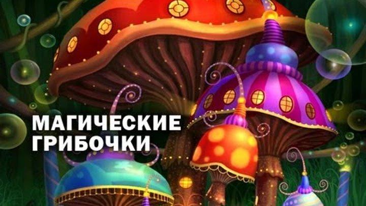 КРУТОТЕНЕЧКА-37! (HD) Галлюциногенные грибочки