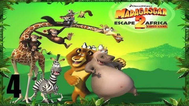 Мадагаскар 2: Побег из Африки - Прохождение - Часть 4 (PC)