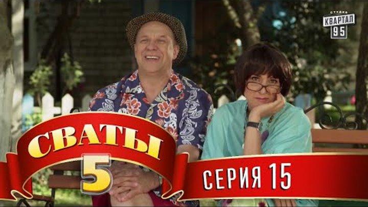 Сваты 5 (5-й сезон, 15-я серия)
