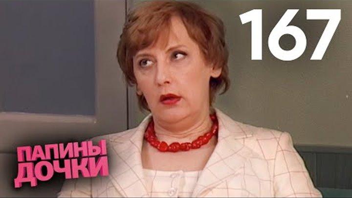 Папины дочки | Сезон 9 | Серия 167