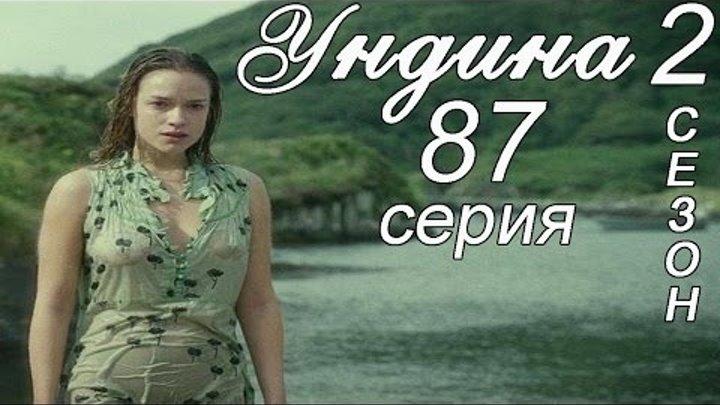 Ундина 2 сезон 87 серия