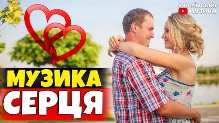 Українські пісні про кохання Краща українська музика