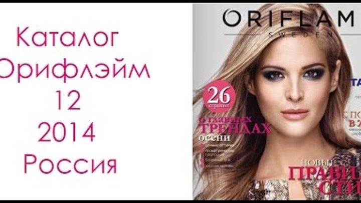 Каталог Орифлейм Россия 12 2014