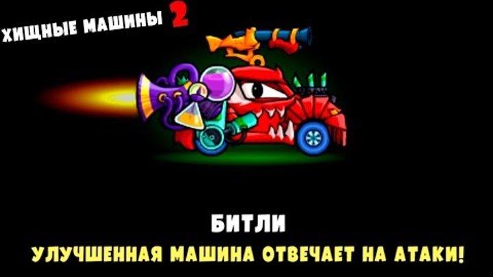 ХИЩНЫЕ МАШИНЫ 2 Выпуск #8 Монстр траки Бешеные тачки игра как мультик машинки Car eats Car FOR KIDS
