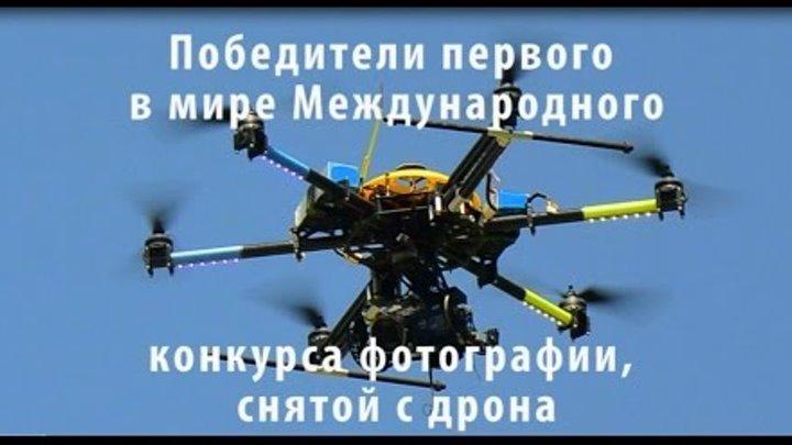 Победители первого в мире Международного конкурса фотографии, снятой с дрона