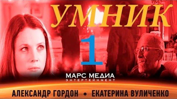"""Сериал """"Умник"""" - 1 серия (1 сезон)"""