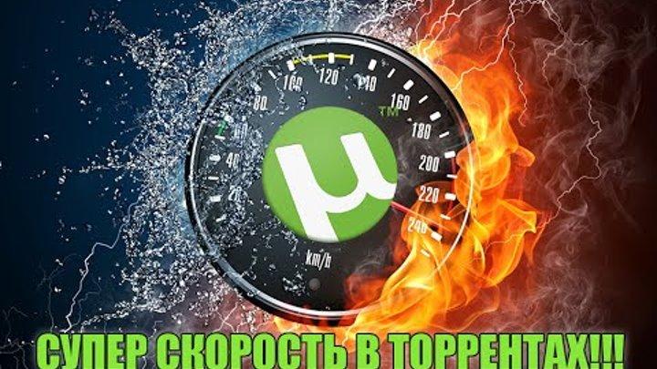 Ускоряем скорость скачивания (загрузки) в торрентах! Секрет торрента! Как увеличить скорость?!