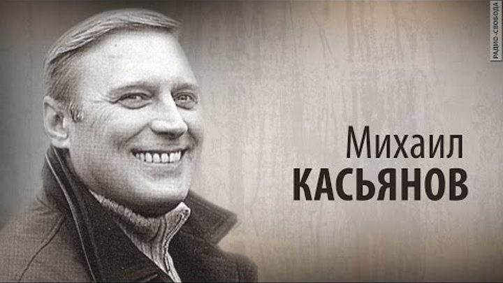 Культ Личности. Михаил Касьянов. Анонс