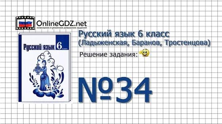 Задание № 34 - Русский язык 6 класс (Ладыженская, Баранов, Тростенцова)