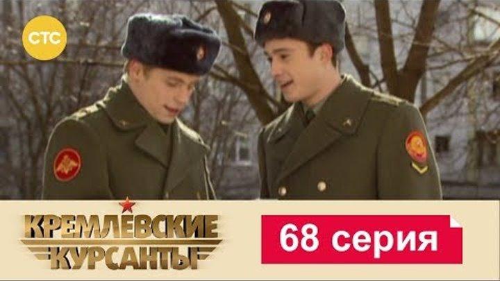 Кремлевские Курсанты Сезон 1 Серия 68