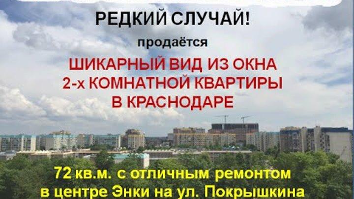 Купить квартиру Краснодар вторичка | Купить большую 2 квартиру 70м ремонт | Энка | Красная площадь