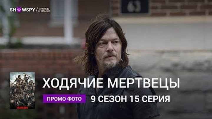 Ходячие Мертвецы 9 сезон 15 серия промо фото