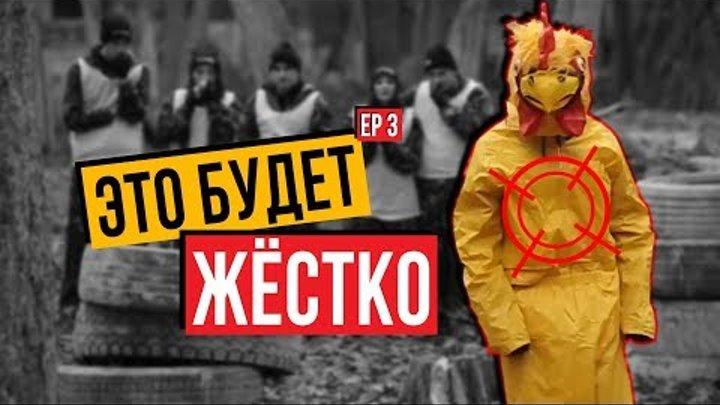 СПАСИТЕ КУРИЦУ. ДЕНЬ CS:GO - Реалити ШОУ #HyperxBattle 2 сезон 3 серия