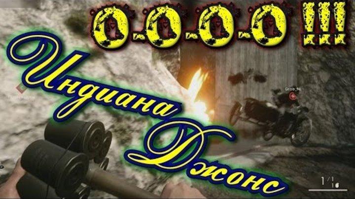 Battlefield 1 - О- О- О- О!!! ИНДИАНА ДЖОНС