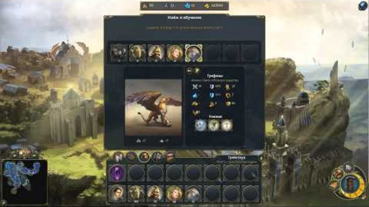 прохождение игры герои меча и магии 6 компания альянса света № 2 убить всех