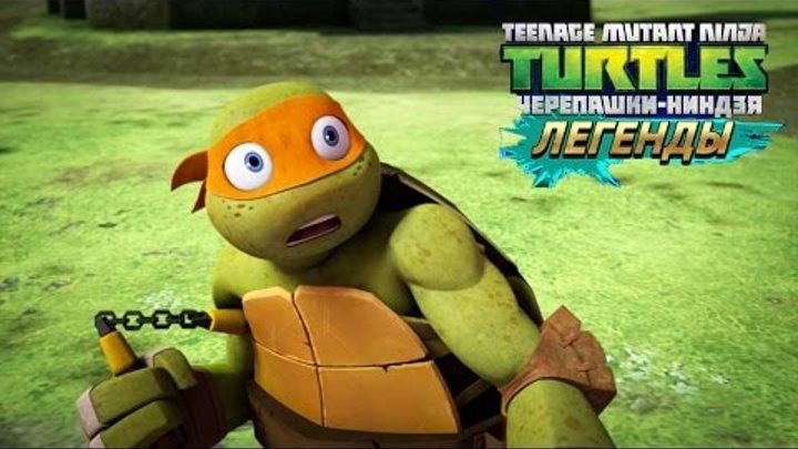 Черепашки-Ниндзя: Легенды ИСПЫТАНИЕ МАУСЕРЫ И МУТАНТЫ TMNT Legends (IOS/Android Gameplay 2016)