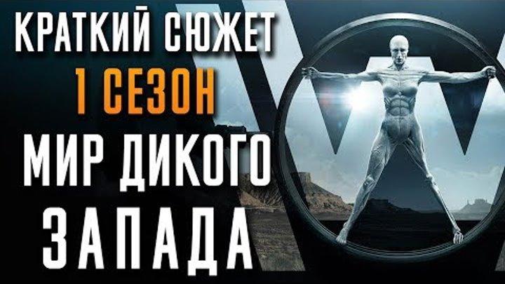 """КРАТКИЙ СЮЖЕТ: МИР ДИКОГО ЗАПАДА - 1 СЕЗОН """"WESTWORLD"""""""