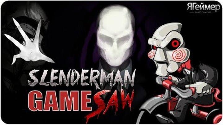 Игра Слендермен Пила Часть 1 / Slenderman Saw Game