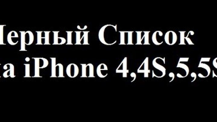 Черный Список на iPhone 4,4S,5,5S Apple