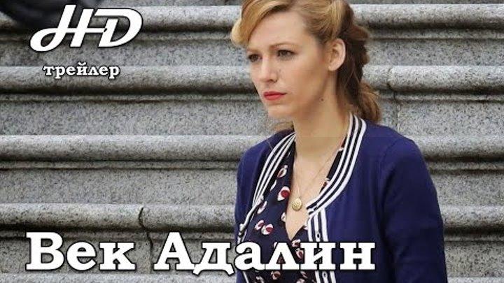 Век Адалин (2015) Трейлер HD