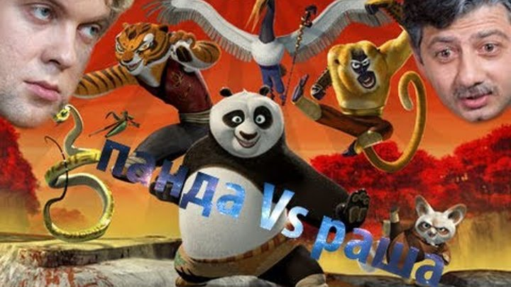 кунг фу панда 2 нарезка (наша раша)(Дулин)
