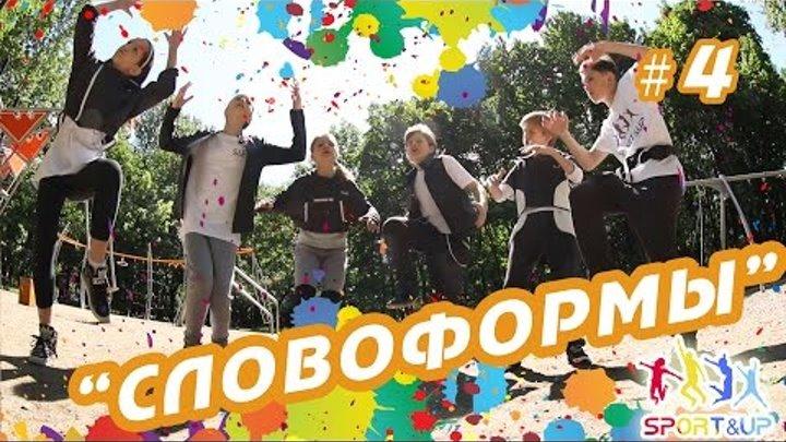 """СпортАП, сезон 1, серия 4. Квест-игра """"Словоформы"""""""