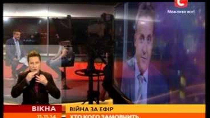 Війна за ефір: у Росії відключаються провідні канали світу - Вікна-новини - 11.11.2014