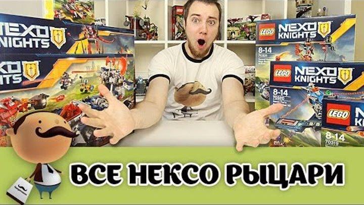 Все наборы LEGO Nexo Knights из второго полугодия 2016