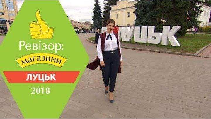 Ревизор: Магазины. 2 сезон - Луцк - 09.04.2018