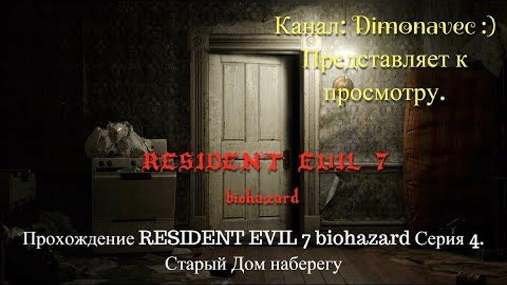 Прохождение RESIDENT EVIL 7 biohazard Серия 4. Старый Дом на берегу