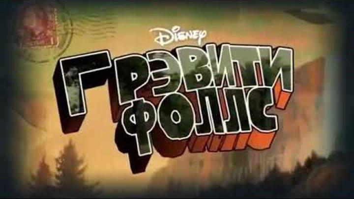 Гравити Фолз 3 сезон 1 серия год спустя