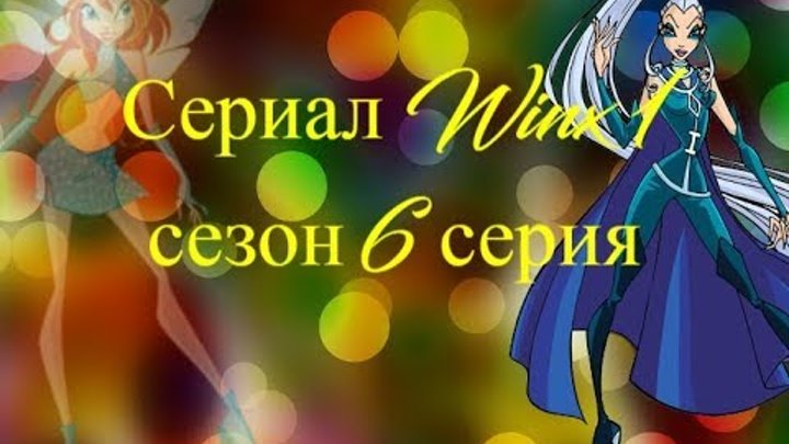 Сериал Winx 1 сезон 6 серия ( Первое превращение Bloom)