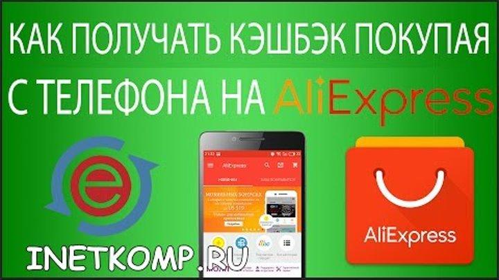 Кэшбэк в Aliexpress  LetyShops