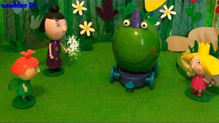Маленькое королевство Бена и Холли. Новая серия. Заколдованный Бен. Мультик из игрушек. Stop motion