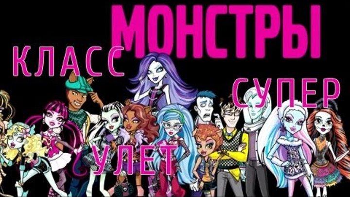 We are Monster High. Русская версия песни Монстр хай