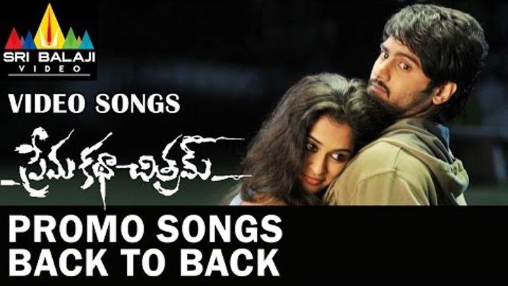 Prema Katha Chitram Movie Back to Back PROMO Songs - Sudheer Babu, Nandita - Sri Balaji Video