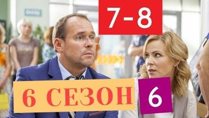 СКЛИФОСОВСКИЙ 6 СЕЗОН сериал 7-8 серии Анонсы и содержание серий 7-8 серия