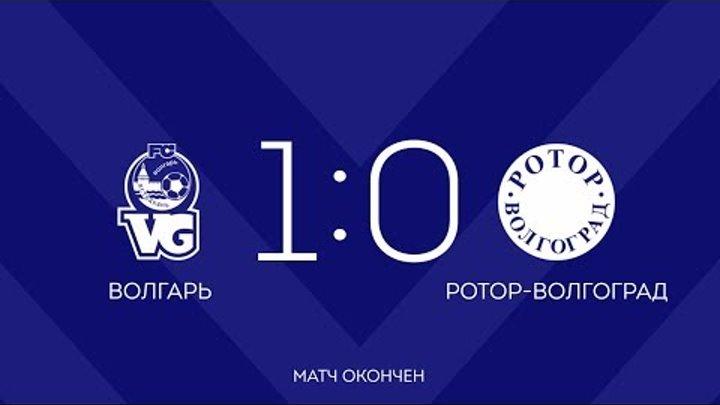 20 тур. Волгарь - Ротор-Волгоград (1:0)