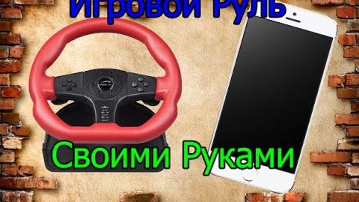 Как сделать игровой руль для мобильного телефона своими руками