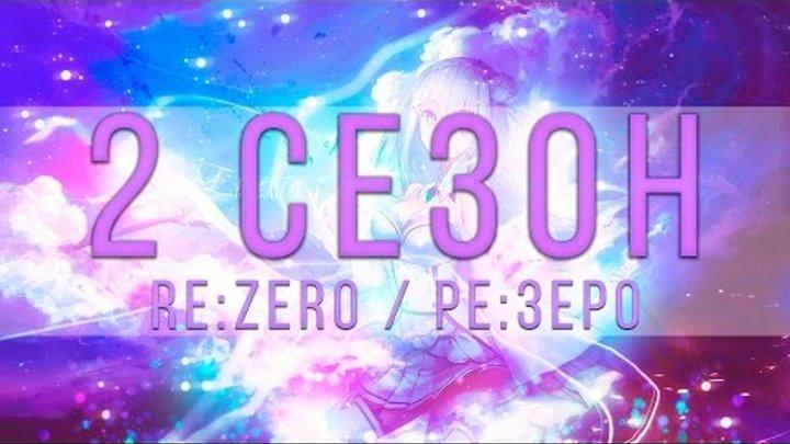 Re:Zero 2 СЕЗОН АНОНСИРОВАН!? (НЕ КЛИКБЕЙТ) / Жизнь в альтернативном мире с нуля анонсирован 2 сезон