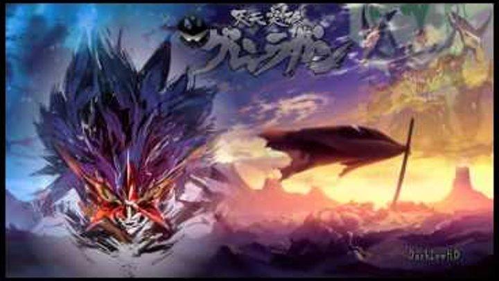 Gurren Lagann Best Sound - Libera Me From Hell [Enhanced] [Original HD]