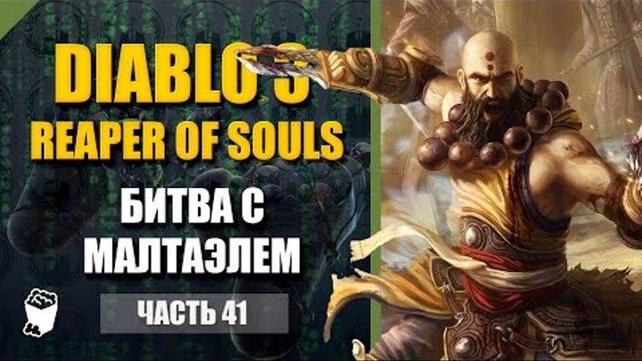 Diablo 3: Reaper of Souls #41, МОНАХ, 7 сезон, СЛОЖНОСТЬ ИСТЯЗАНИЕ, Вестмарш, Битва с Малтаэлем