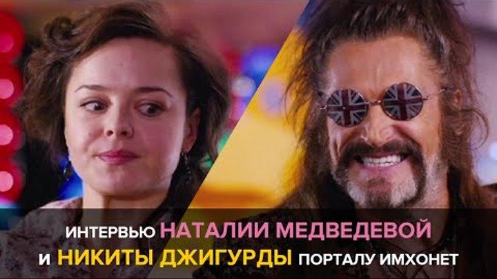 30 свиданий: Наталия Медведева и Никита Джигурда в интервью порталу ИМХОНЕТ