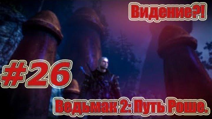 Ведьмак 2: Убийцы Королей. Видео прохождение игры. #26 - Путь Роше. Видение?!