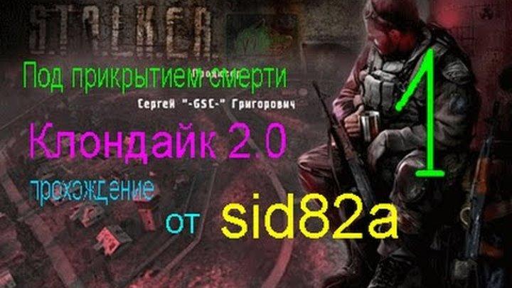 stalker mod Под прикрытием смерти Клондайк 2.0 cерия № 1