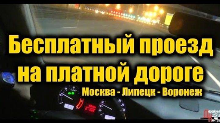 ДК 139 - Бесплатный проезд на платной дороге. Воронеж - Липецк - Москва.