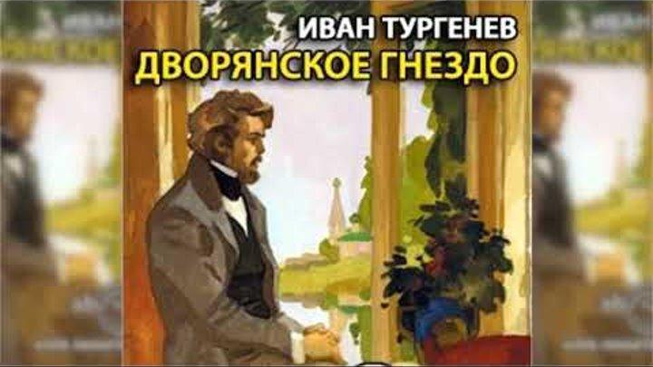 Дворянское гнездо, Иван Тургенев радиоспектакль слушать онлайн