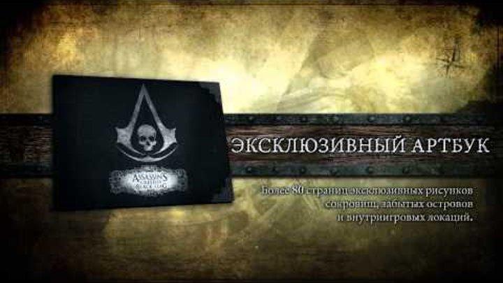 Assassin's Creed 4 Black Flag -- Buccaneer Edition Unboxing [RU]